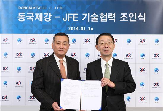 [사진]동국제강-日 JFE스틸 기술협력 체결식