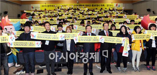 전국 대학생들, 광주U대회 홍보 팔 걷어 붙였다
