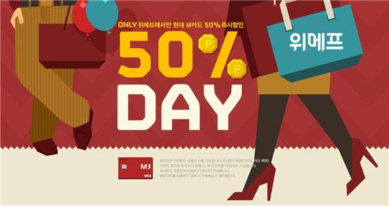 위메프, 현대카드 M포인트 50% 차감 할인 혜택