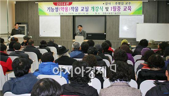 정읍시농업기술센터, '2014년 기능성 작물 교실' 개강
