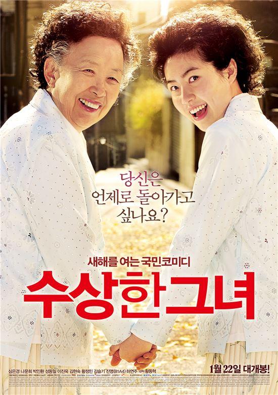 '수상한 그녀', 설 연휴 강타할 '짜릿한 코미디 영화'