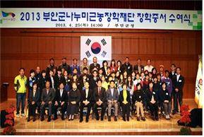 부안군, 2014년 나누미근농장학재단 장학생 선발