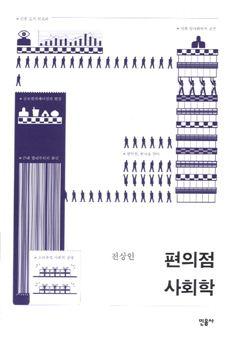 [Book]'乙의 공간' 편의점…'편의점 사회학'