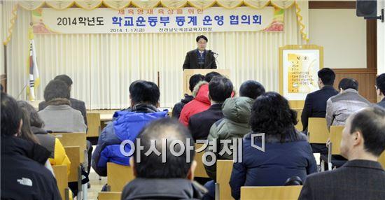곡성 교육청, 학교운동부 동계 운영 협의회 개최