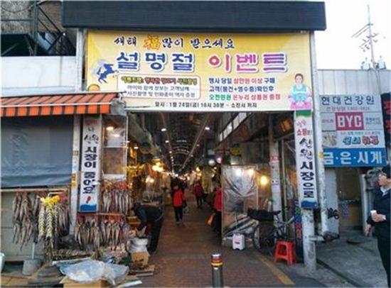 18일 찾은 서울 관악구 신림동 신원시장 입구 모습