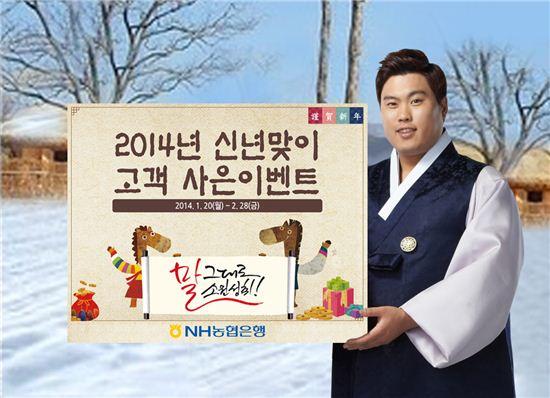 NH농협銀, '신년맞이 고객사은이벤트' 실시