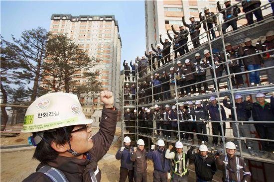 한화건설 김포 풍무지구 건설현장에서 18일 직원들이 안전구호를 외치고 있는 모습.