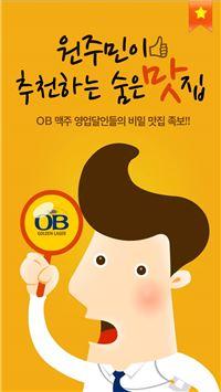 오비맥주, 영업 달인들의 '맛집' 무료앱 공개