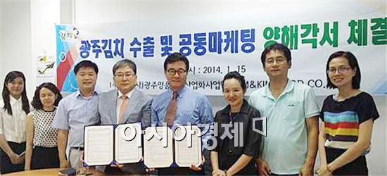 광주김치브랜드 '김치光', 베트남 첫 수출