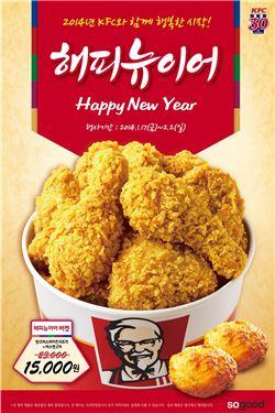 KFC, 설 맞이 '해피뉴이어' 행사 실시