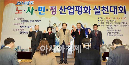 [포토]노·사·민·정 산업평화 실천대회 개최