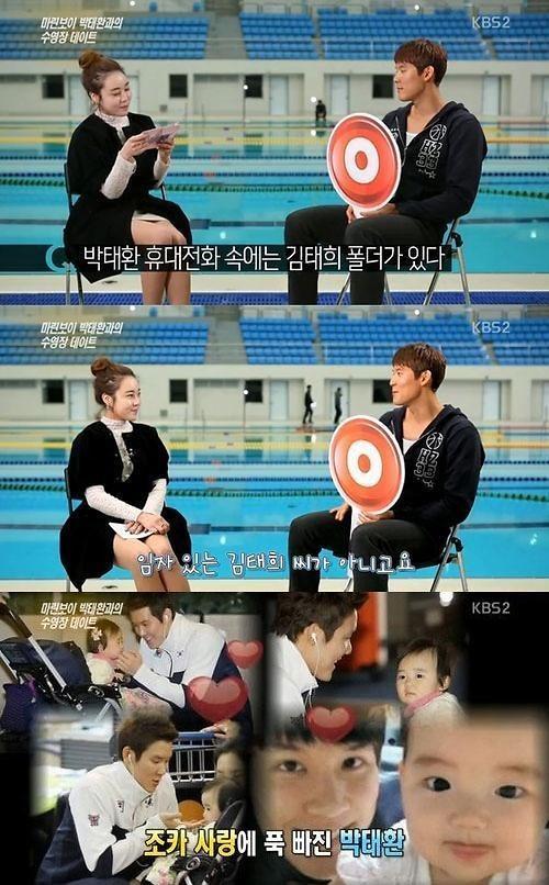 ▲박태환 조카 폴더.(출처: KBS2 방송화면 캡처)