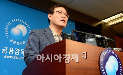 [포토]금융감독원, 금융회사 개인정보 유출 관련 긴급브리핑