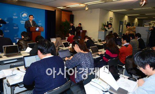 """[포토]금감원, """"장·차관, 연예인 정보 유출은 확인해봐야.."""""""