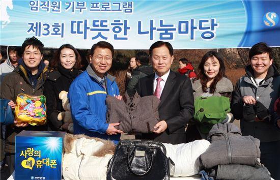 [포토]신한銀, '제3회 따뜻한 나눔마당' 개최