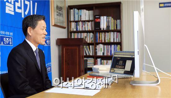 주승용 의원, SNS에서 네티즌과 도민정책제안 생방송 실시