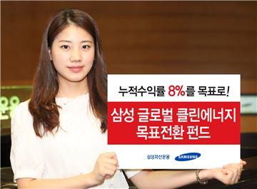 '삼성 글로벌 클린에너지 목표전환 펀드' 출시