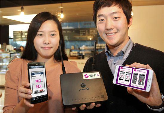 LG유플러스, 프리미엄 와이파이 'U+ Wi-Fi G' 출시