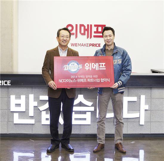 이태일 NC다이노스 프로야구단 대표와 박은상 위메프 대표가 삼성동 위메프 본사에서 업무 협약식을 맺고 기념촬영을 하고 있다.(왼쪽부터)