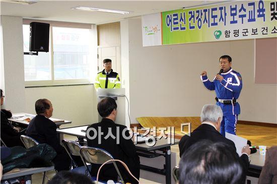 함평경찰, 어르신 건강지도사 상대 교통안전교육 실시