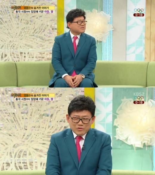 ▲개그맨 엄용수 이혼.(출처: KBS2 '여유만만')