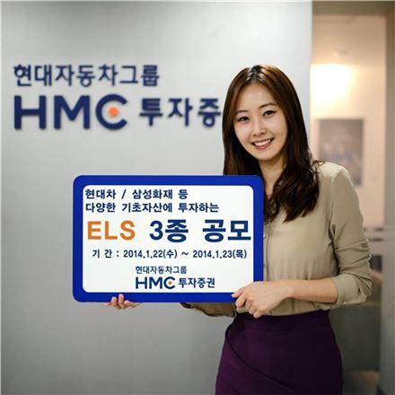 HMC證, 최고 연 10.00% 제공 ELS 등 3종 공모