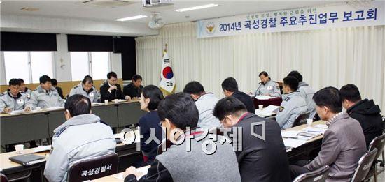 곡성경찰, 2014년 주요 추진업무 보고회 개최