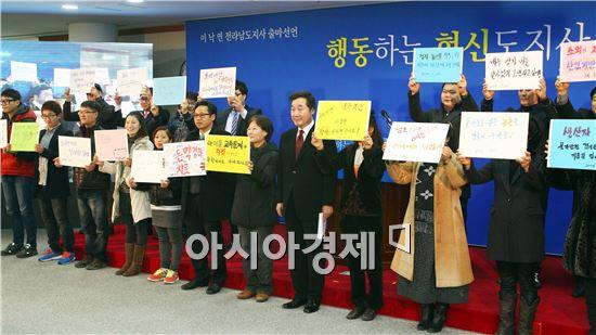 민주당 이낙연 의원 , 전남지사 출마 공식 선언