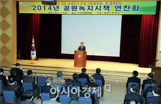 광주시, 2014년 공원녹지시책 연찬회 개최