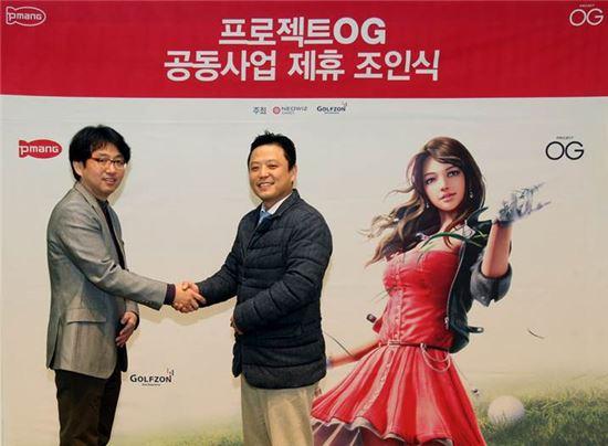 김종창 네오위즈게임즈 부사장(왼쪽)과 김효겸 골프존 본부장이 공동사업 제휴 조인식에서 악수를 하고 있다.