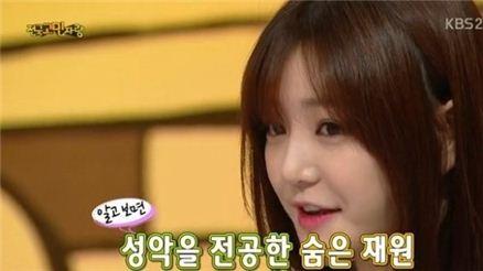 ▲이유비.(출처: KBS2 '안녕하세요' 방송 캡처)