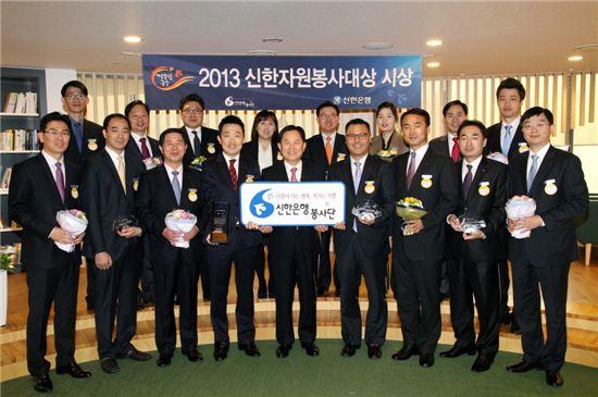서진원 신한은행장(앞줄 가운데)이 '2013 신한자원봉사대상' 시상식 후 수상자들과 기념촬영을 하고 있다.