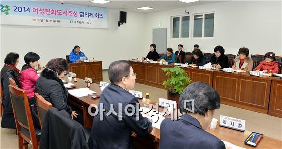 [포토]광주 남구 '여성친화도시 조성협의체 회의' 개최