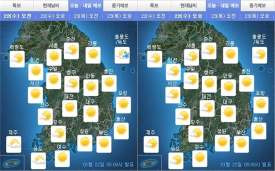 오늘 날씨(출처:기상청)