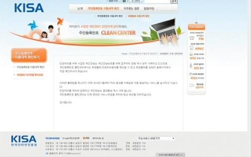 인터넷진흥원 주민등록번호 클린센터 들어가봤더니 '깜짝이야'