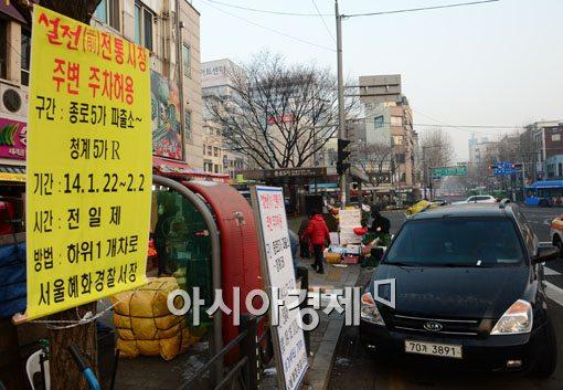 [포토]설전 (煎) 전통시장 주변 주차허용