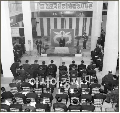 1960년 김포공항 개관식. 사진=국가기록원
