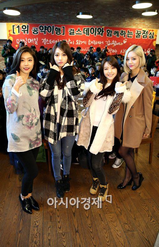 """'1위 그룹' 걸스데이, 팬들과 '꿀점심'… """"감동입니다!"""""""