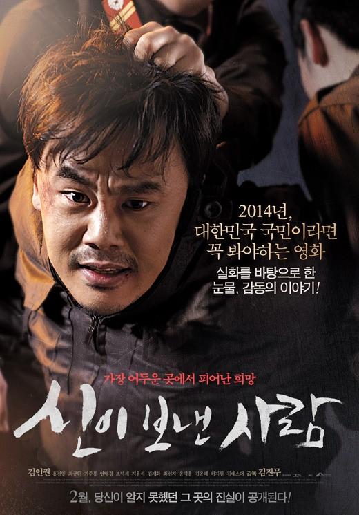 """'신이 보낸 사람' 황당 에피소드 """"영화 도중 간첩 신고 받아"""""""