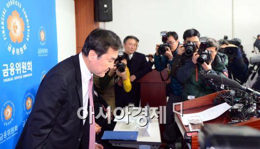 [포토]국민께 사과하는 신제윤 금융위원장