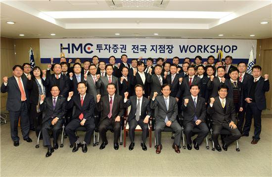 HMC證, 1분기 전국지점장 워크숍 개최