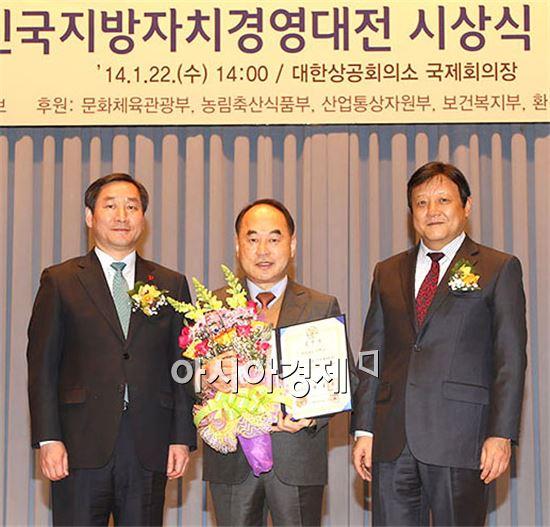 구례군, 제10회 지방자치경영대전 '국무총리상'수상