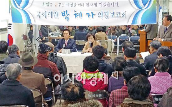 민주당 박혜자 국회의원 의정보고회 가져
