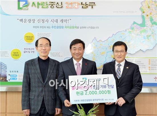 [포토]대한건설협회 광주광역시회, 광주 남구청에 성금기탁