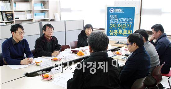 호남대, '지방선거 광주정책 어젠다 개발 2차 토론회' 개최