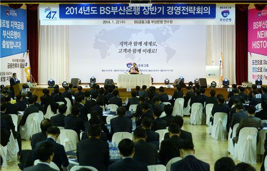 성세환 BS금융 회장이 22일 부산 기장연수원에서 열린 '2014년 상반기 경영전략회의'에 참석해 기조연설을 하고 있다.