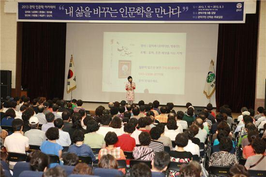 지난해 7월 열린 방송인 김미화씨의 인문학 특강 '내 삶을 바꾸는 인문학' 강연