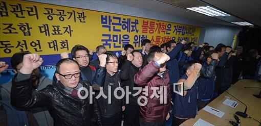 """[포토]""""정부의 공공기관 정상화 대책 반대한다"""""""