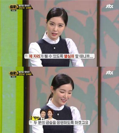 ▲김새롬.(JTBC '썰전' 방송 캡처)