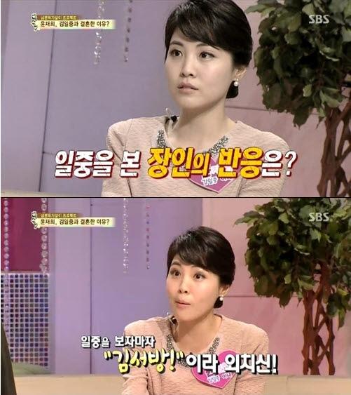 ▲윤재희 김일중 아나운서 결혼 과정.(출처: SBS '자기야' 캡처)